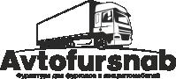 Фурнитура для фургонов и спецавтомобилей